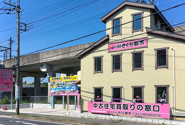 不動産 買取 さくら都市 千葉支店 店舗写真01