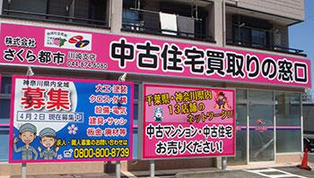 神奈川県川崎市を中心とした不動産 買取 さくら都市 川崎支店 不動産情報