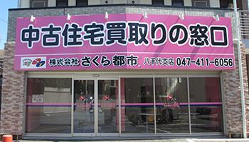千葉県八千代市を中心とした不動産 買取 さくら都市 八千代支店 不動産情報